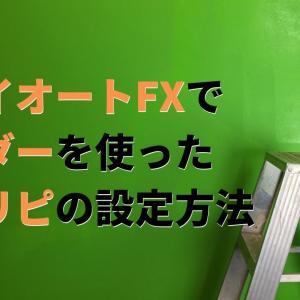 トライオートFXの『ビルダー』を使ったトラリピの設定方法