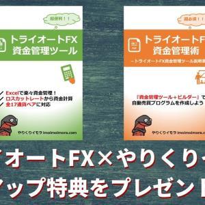 【トライオートFX】限定タイアップ特典!『資金管理ツール』と『資金管理術』をプレゼント中!!