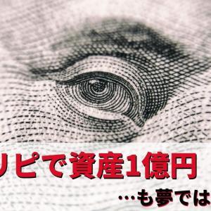 トラリピで資産1億円も夢ではない?!