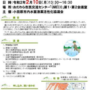 内水面漁業活性化のシンポジウム開催…!!