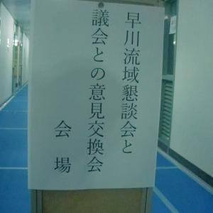 「芦ノ湖の水を早川に流す」、やる気のない箱根町町議との意見交換会…!?