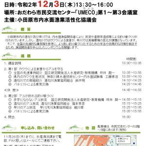 内水面漁業の明日のためのシンポジウム…!!