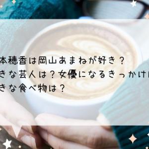 松本穂香は岡山あまねが好き?好きな芸人は?女優になるきっかけは?好きな食べ物は?