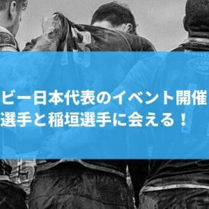ラグビー日本代表のイベント開催!堀江選手と稲垣選手に会える!