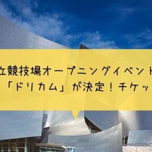 国立競技場オープニングイベントに「嵐」「ドリカム」が決定!チケットは?
