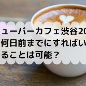 ユーチューバーカフェ渋谷2019!予約は何日前までにすればいい?当日入ることは可能?