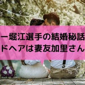 ラグビー堀江選手の結婚秘話とは?ドレッドヘアは妻友加里さんが?