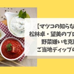 【マツコの知らない世界】松林卓・望美のプロフィール!野菜嫌いも克服!?ご当地ディップの世界!