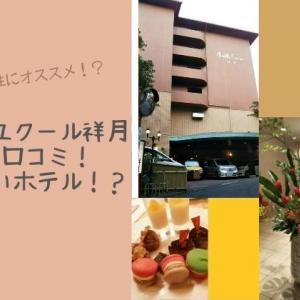 ホテルマイユクール祥月の感想と口コミ! 料理がすごいホテル!?