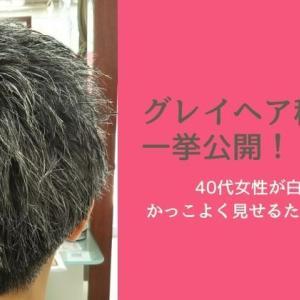 グレイヘア移行期を一挙公開!40代女性が白髪をかっこよく見せるための挑戦!