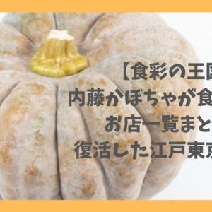 【食彩の王国】内藤かぼちゃが食べられるお店一覧まとめ!復活した江戸東京野菜!