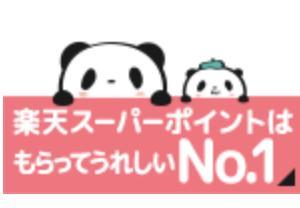 ポイント投資:楽天カード&楽天市場でポイントダブル獲得!!