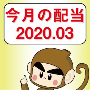 今月の配当 (* ̄∇ ̄*)エヘヘ 2020.03 修正版