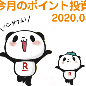 今月のポイント投資 (* ̄∇ ̄*)エヘヘ 2020.04
