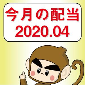 今月の配当 (* ̄∇ ̄*)エヘヘ 2020.04