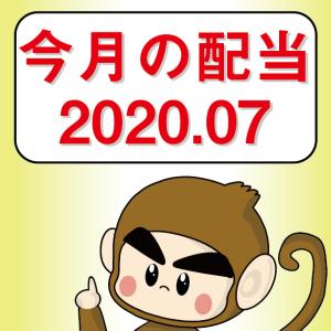 2020.07今月の配当集計! (* ̄∇ ̄*)エヘヘ