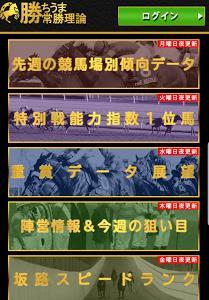 波乱の週末!愛知杯・日経新春杯の暴露話!