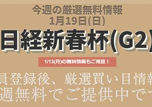 【穴馬考察】日経新春杯&京成杯&愛知杯 推奨穴馬!<2020>