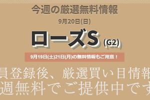 【回顧】紫苑ステークス ~デアリングタクトの3冠を阻止する馬の条件は?~<2020>