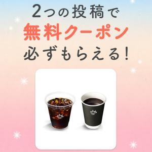 ローソンのコーヒーを無料でもらうために!