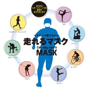走れるマスクの通販や販売店はどこで購入できる?蒸れない息苦しくないスポーツマスク
