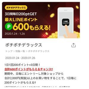 ポチポチデラックス参戦☆