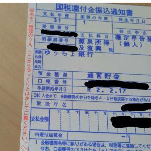確定申告の還付金振込通知書がきました!