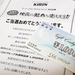 当選品5個★8月9日~8月19日の当選!!