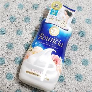 バウンシアボディソープ エアリーブーケの香りの濃密泡でうるおいを守ろう★