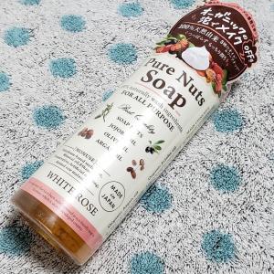 ナチュラセラ ピュアナッツソープ ホワイトローズの香りはすっごく万能だぞ★