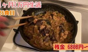 【節約料理】食費90食(1ヶ月)1万円生活8【1人暮らし】