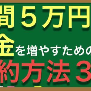 年間貯金を5万円増やす節約術