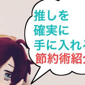 #60 アニメグッズ(推し)を確実に手に入れる節約術!!大紹介!!