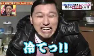 【オードリー春日】主婦の節約術【ヒルナンデス】