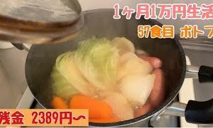 【節約料理】食費90食(1ヶ月)1万円生活35【1人暮らし】