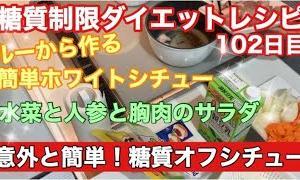 【料理 節約】糖質制限中に食べられるホワイトシチューレシピ糖質制限ダイエット102日目