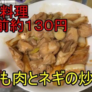 【自炊/節約】鶏もも肉とネギの炒め物【料理】