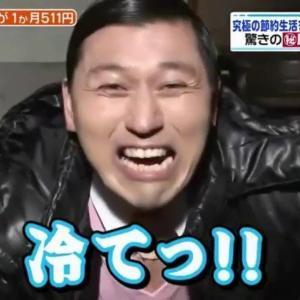 【オードリー春日】主婦の節約術【ヒルナンデス】 💥 🌴💣 new