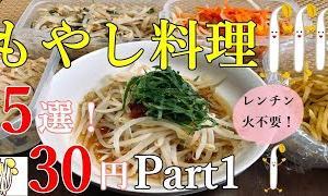 【節約レシピ】もやし料理5選!一人暮らしの強い味方!レンチンあえるだけで簡単にできるよ!