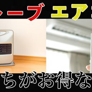 【節約】冬の暖房はエアコンやストーブ! いったいどれが電気代がお得なのか?