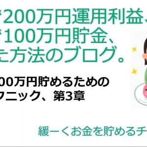 1年間で100万円貯金する方法、学生も夫婦もできる節約術、第3章