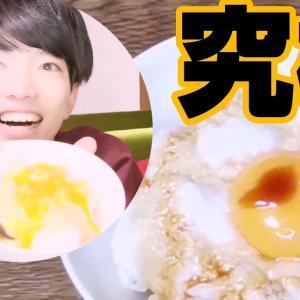 節約術 一人暮らしの味方! 食費が無い時と言えば卵かけご飯!? コツなんてない。気持ちが大事!究極の卵かけご飯、ミキサーと人力どっちが美味しく出来るのか比較してみた!【1ヶ月5000円生活】