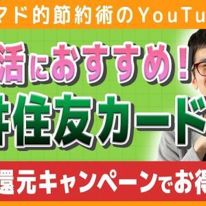 三井住友カードの20%還元キャンペーンで12,000円キャッシュバックしてもらう方法を解説