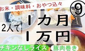 【食費節約】豚肉巻き 今半風ごまだれ 2人で1カ月1万円生活⑨【節約料理】