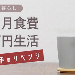 【夫婦で】1ヶ月食費2万円生活【料理下手のリベンジ編】2人暮らしの節約生活