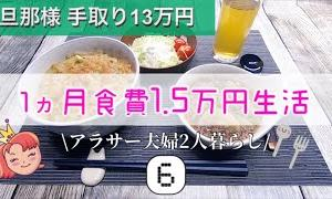 【節約料理】 節約レシピ / 1ヵ月食費1.5万円生活 / 夫婦ふたり暮らし6日目