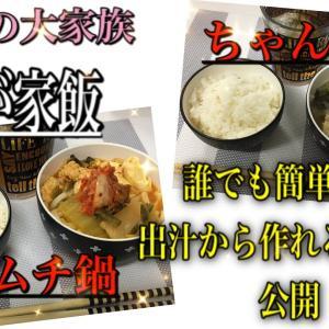 【節約簡単レシピ】我が家流ちゃんこ鍋とキムチ鍋の作り方!
