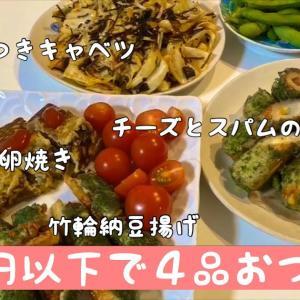 300円以下で4品【節約おつまみで満腹ごはん】体力30%レシピ!