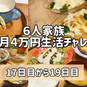 ⑥【節約 6人家族食費4万円生活】#家計管理#主婦