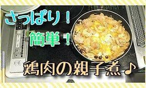 【さっぱり!簡単!】一人暮らしOLの節約料理「鶏肉の親子煮」